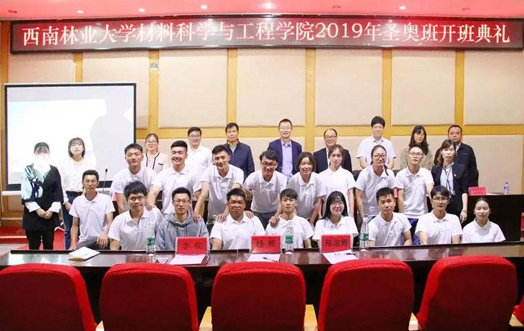 """西南林业大学材料科学与工程学院2019 年""""圣奥班""""开班典礼"""