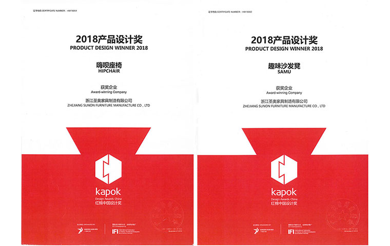 """圣奥办公家具荣获2018 年度""""红棉奖""""产品设计奖"""