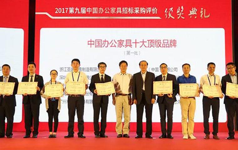 中国办公家具十大顶级品牌颁奖现场
