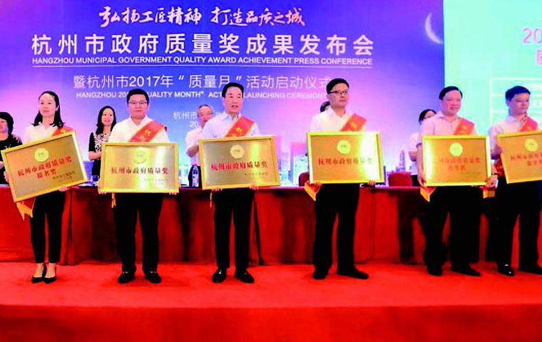 圣奥获2016年度杭州市政府质量奖
