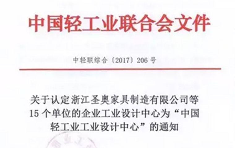 中国轻工业联合会文件