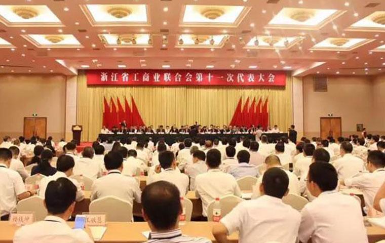 浙江省工商业联合会第十一次代表大会