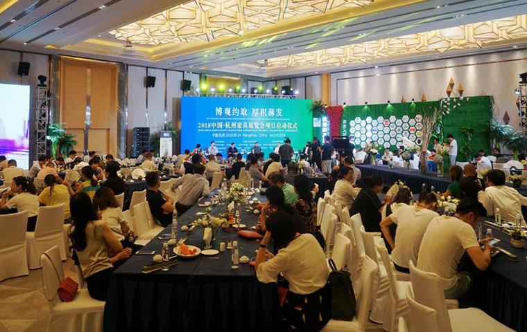2018杭州家具展启动仪式现场