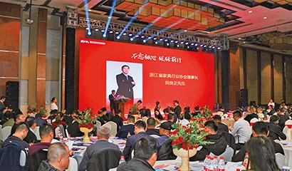 倪良正在浙江省家具行业协会2019年会暨六届四次会员代表大会致欢迎辞