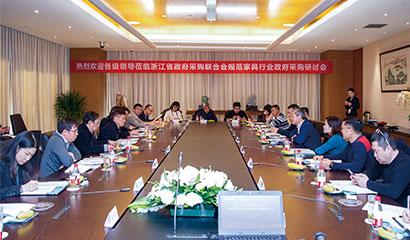 圣奥办公家具助力浙江家具行业政府采购规范化
