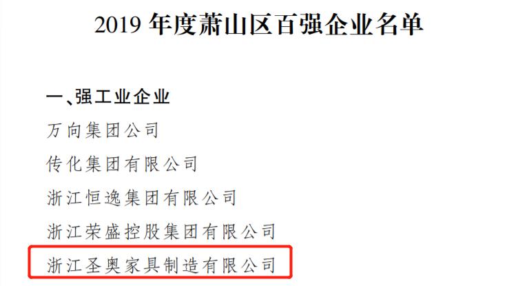 """圣奥办公家具荣获""""2019年度萧山区百强企业""""称号"""