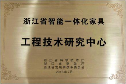 浙江省智能一体化家具工程技术研发中心