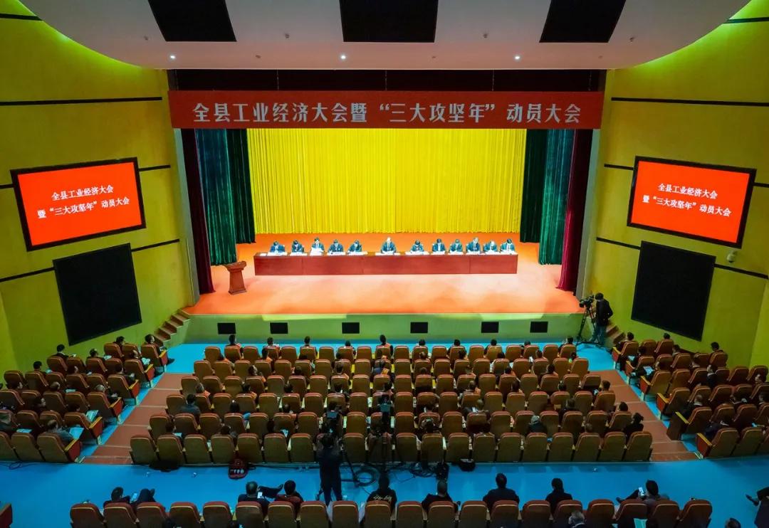 """浦江县工业经济大会暨""""三大攻坚年""""动员大会在浦江召开"""