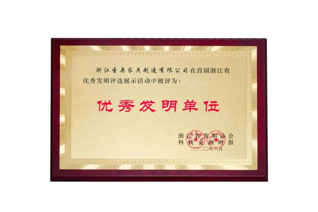 """浙江圣奥家具制造有限公司被评为""""优秀发明单位"""""""