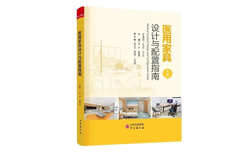 圣奥参与编写的《医用家具设计及配置指南》 第二版图书正式出版