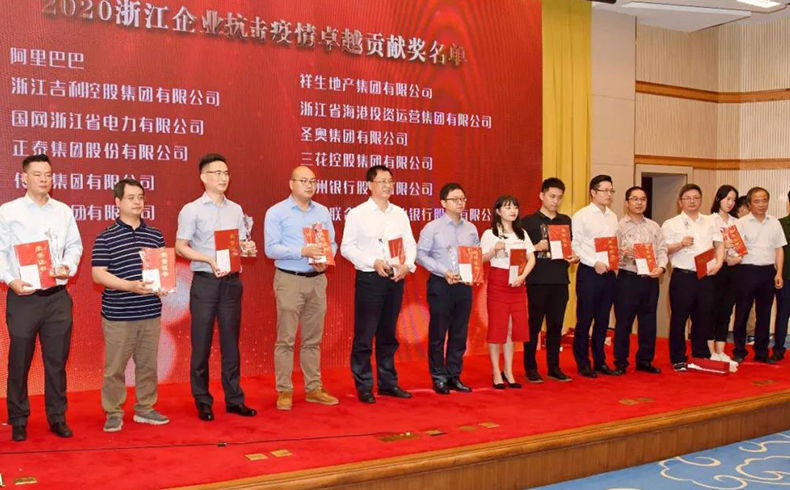 2020年浙江省企业社会责任高峰论坛暨表彰大会圣奥办公家具获表彰
