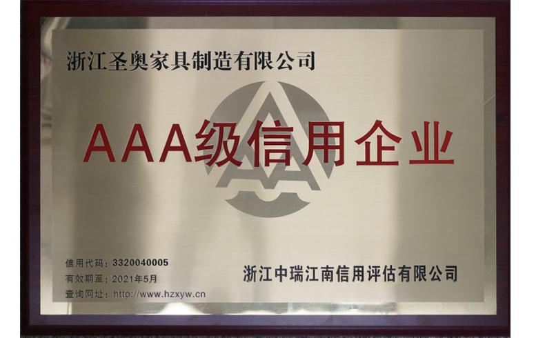 """圣奥办公家具再获""""AAA级信用企业""""称号"""