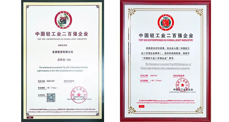 """圣奥集团上榜""""中国轻工业二百强企业""""名单"""