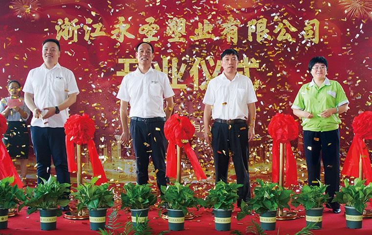 浙江永圣塑业有限公司正式开业