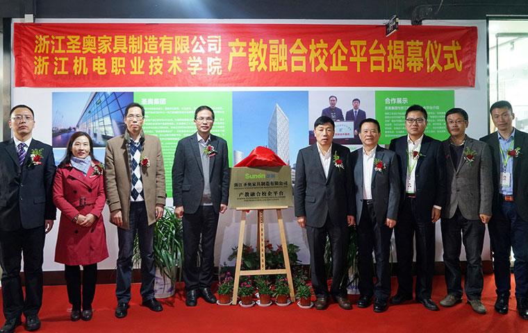 圣奥集团董事长倪良正出席产教融合校企平台揭幕仪式