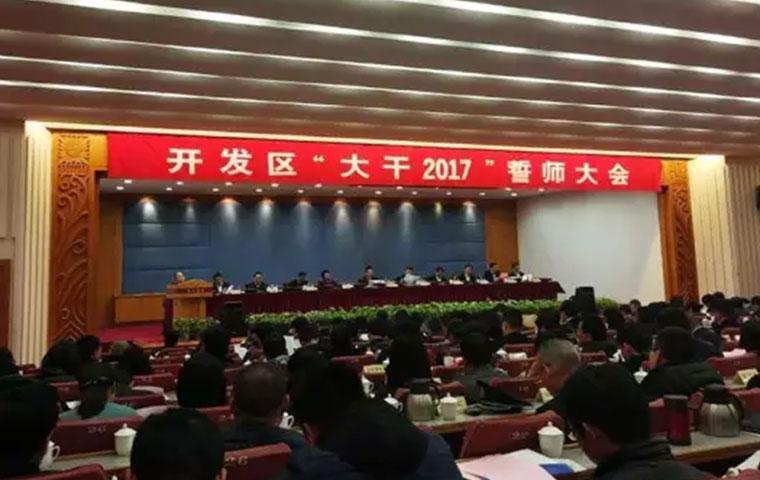 萧山经济技术开发区大干2017誓师大会