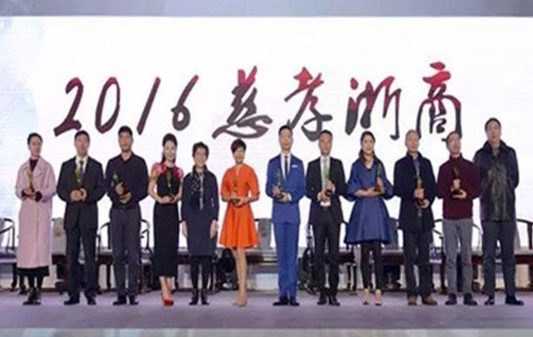 圣奥集团董事长倪良正获2016慈孝浙商荣誉称号