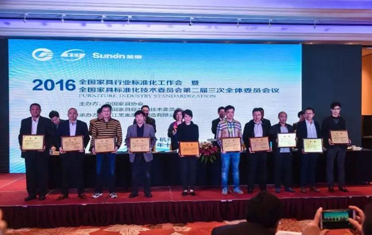圣奥获2016年度全国家具标准化先进集体的荣誉称号