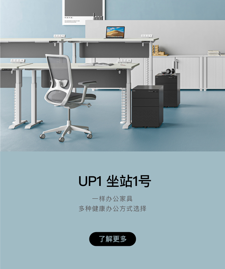 圣奥办公家具UP1坐站1号升降桌