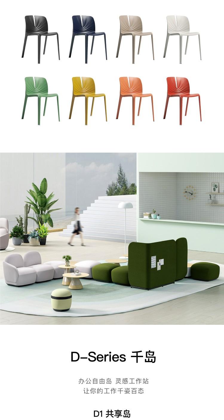 圣奥办公家具帛力丝艺术座椅千岛系列沙发