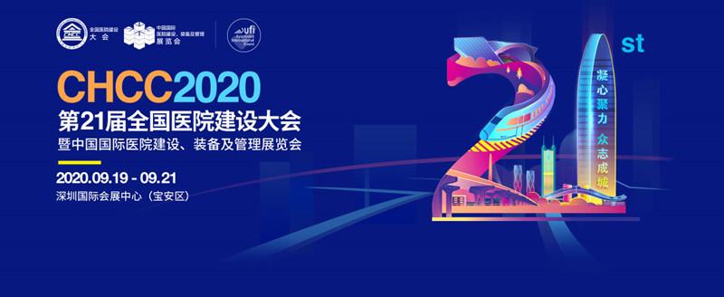 CHCC2020全国医院建设大会