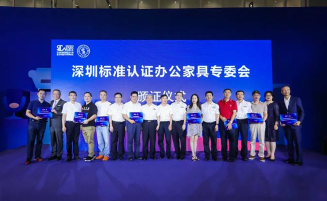 深圳标准认证办公家具专业技术委员会为浙江圣奥办公家具颁发证书