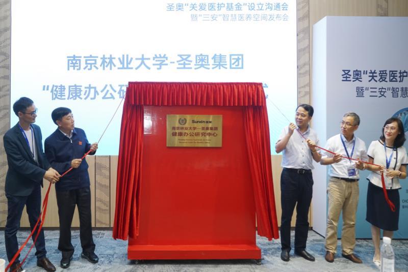 浙江圣奥办公家具与南京林业大学联合成立健康办公研究中心