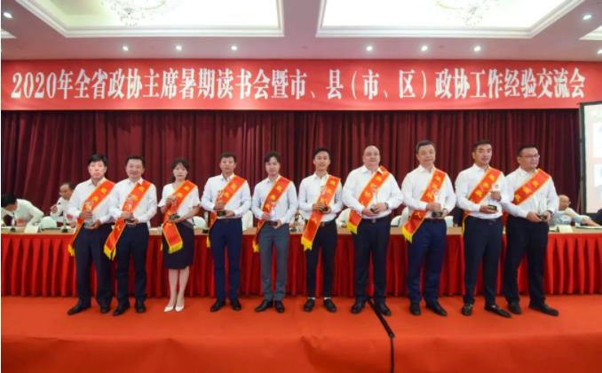 倪良正获得最美政协人表彰