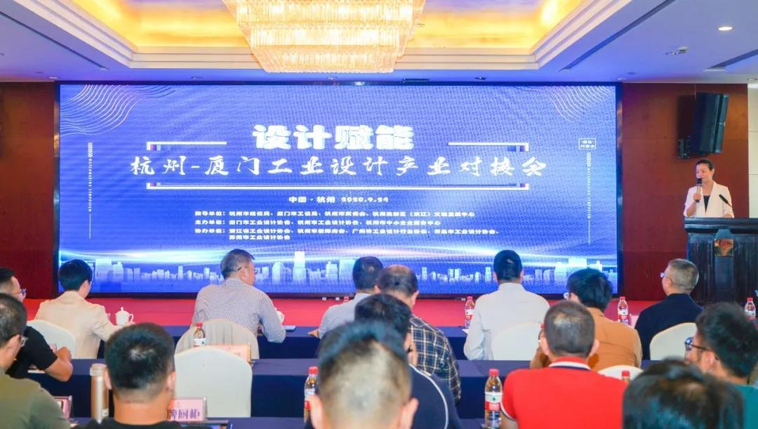 浙江圣奥办公家具参加2020年杭州厦门工业设计产业对接会