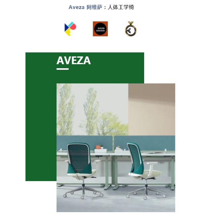 圣奥办公家具 阿维萨Aveza居家用办公椅