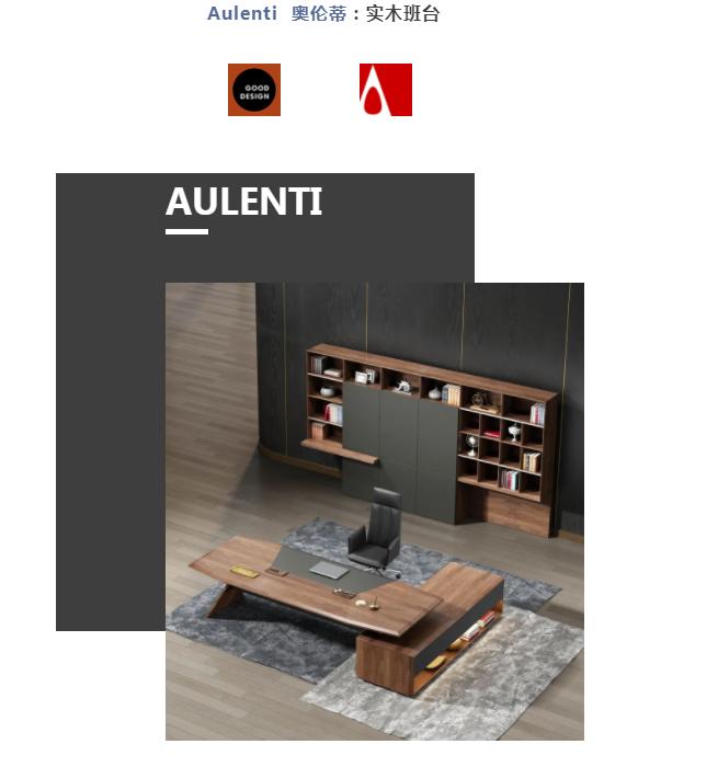 圣奥办公家具 奥伦蒂实木办公桌 Aulenti老板实木班台