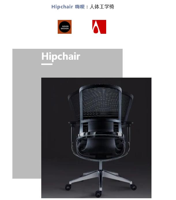 圣奥办公家具 嗨呗办公椅 Hipchair人体工学椅