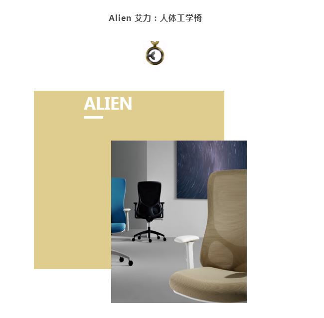 圣奥办公家具 艾力办公椅 Alien人体工学椅 居家用办公椅