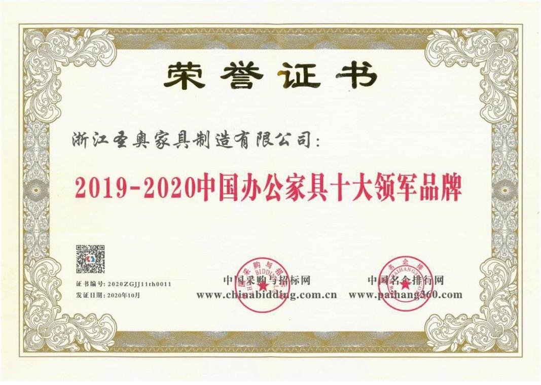 浙江圣奥家具制造有限公司荣获2019-2020年度中国办公家具十大领军品牌证书