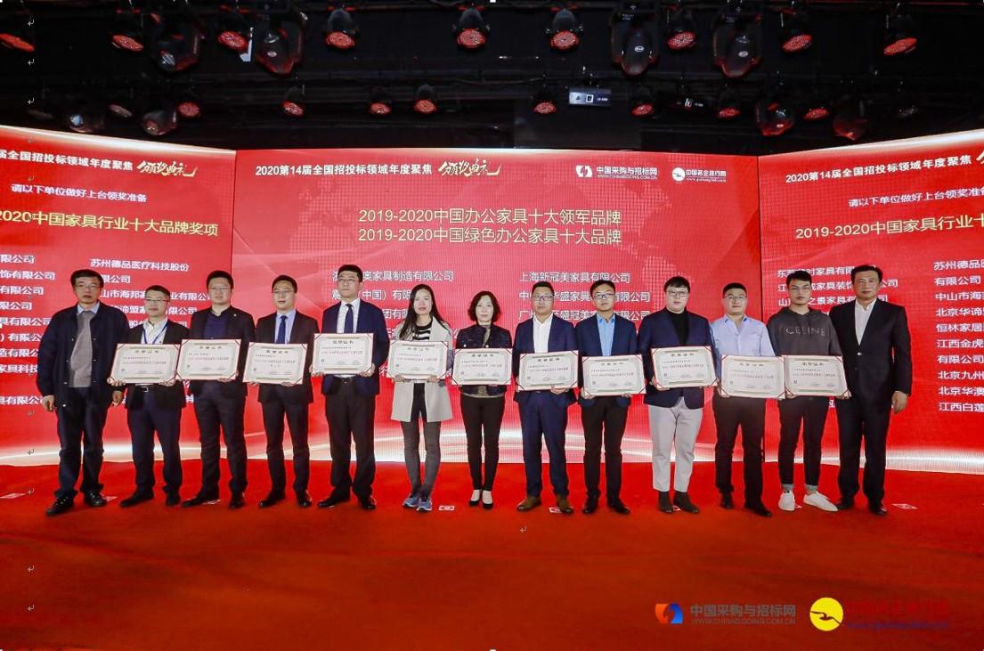 2019-2020年度中国办公家具十大领军品牌颁奖现场