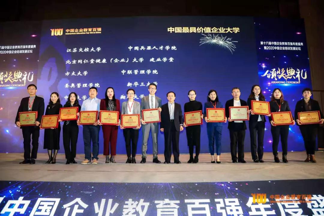 """圣奥管理学院荣获""""中国最具价值企业大学""""称号"""