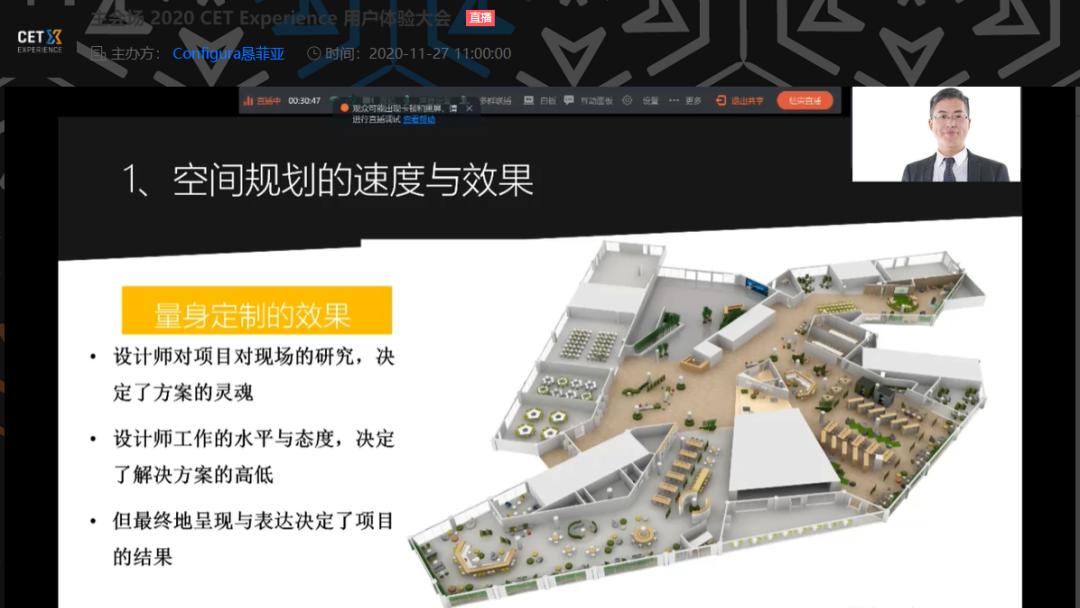 第二届中国CET EXPERIENCE用户体验大会 空间规划的速度与效果