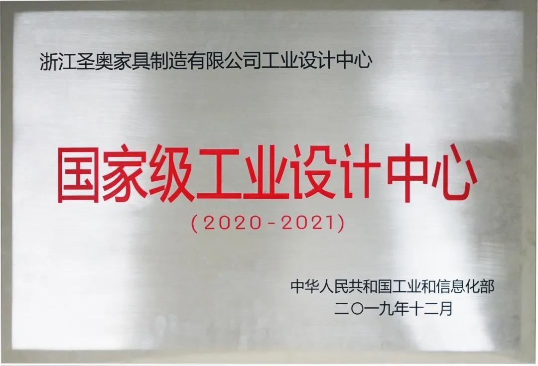 国家级工业设计中心