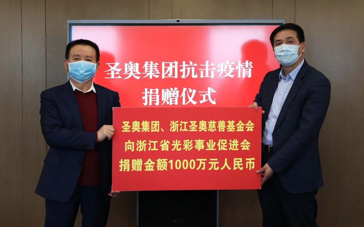 圣奥集团抗击疫情捐款1000万