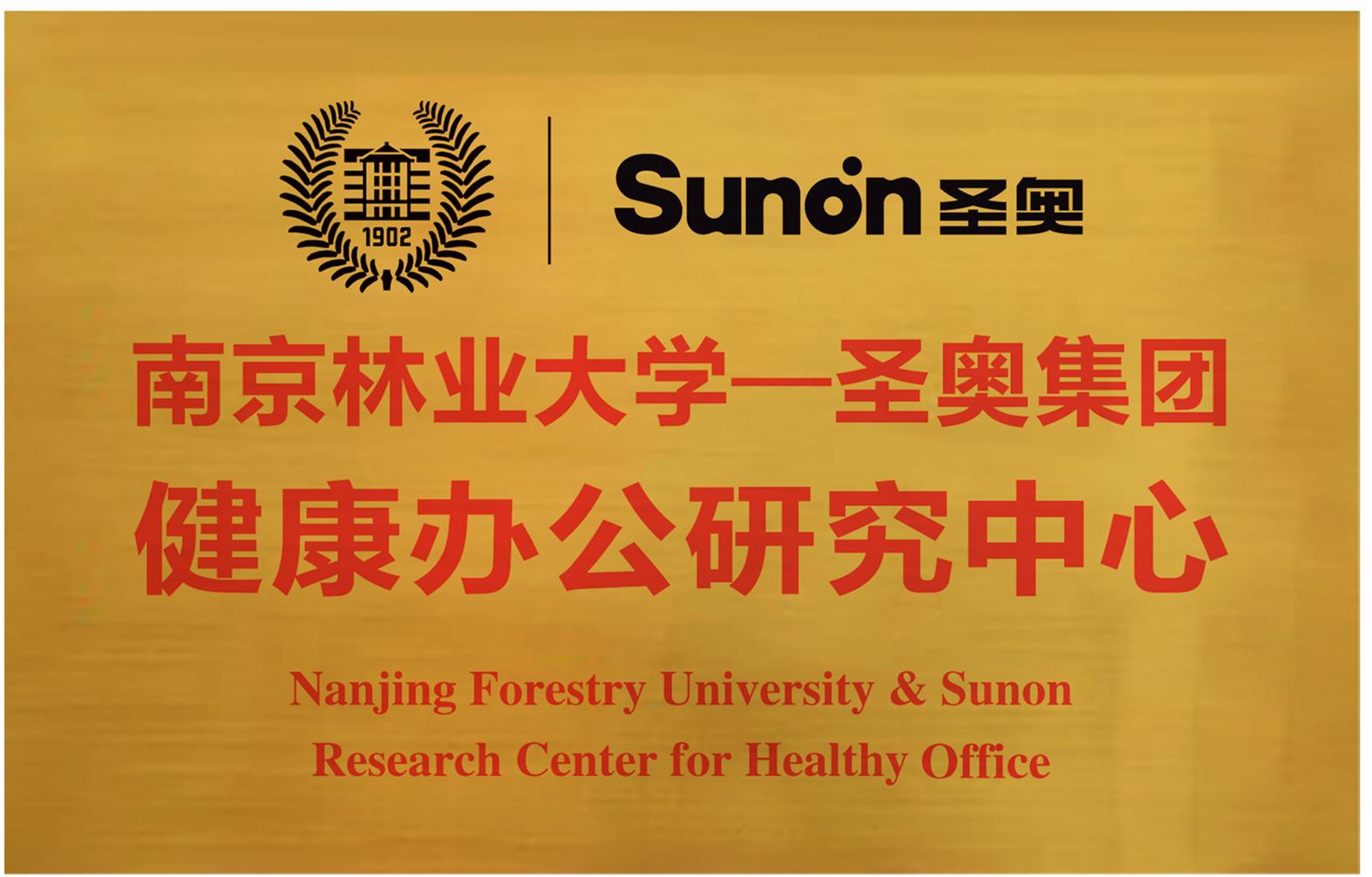 圣奥办公家具与南京林业大学展开校企合作挂牌