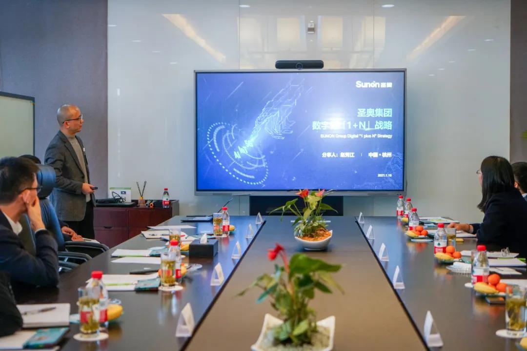 圣奥数字化建设会议
