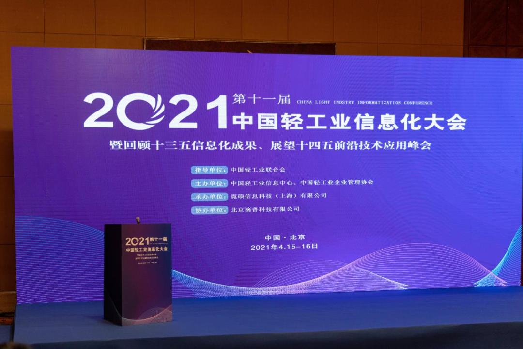 中国轻工业企业管理协会第十一届中国轻工业信息化大会暨回顾十三五信息化成果、展望十四五前沿技术应用峰会