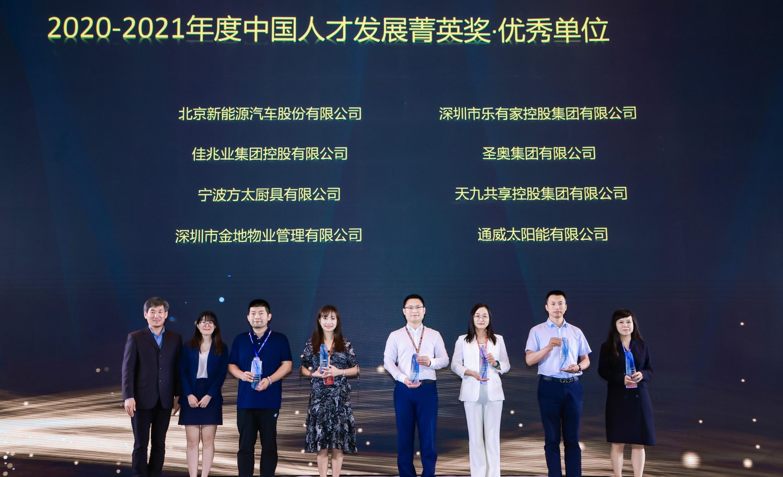 圣奥荣获2020-2021年度中国人才发展菁英奖优秀单位称号