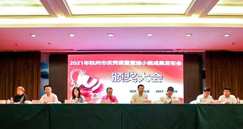 2021年杭州市优秀质量管理小组成果发布会颁奖大会圣奥办公家具获6个奖项