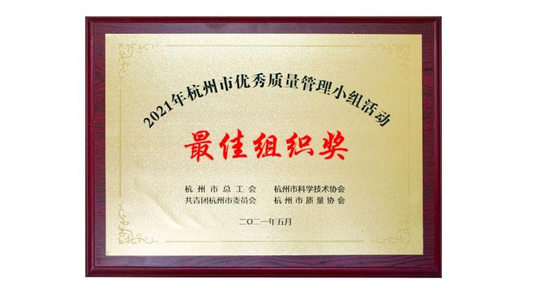 圣奥办公家具荣获2021年杭州市优秀质量管理小组活动最佳组织奖
