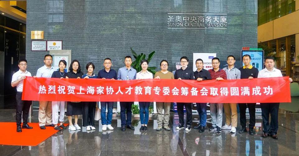 """上海家协""""人才教育专委会""""筹备会议在圣奥召开"""