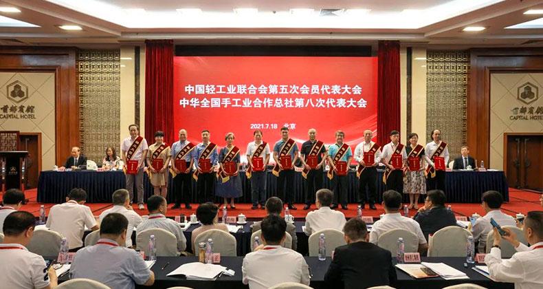 中国轻工业联合会第五次会员代表大会、中华全国手工业合作总社第八次代表大会