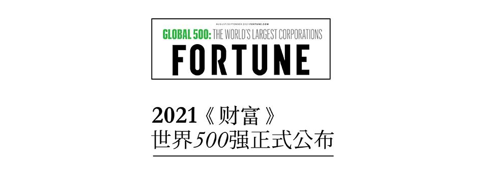 2021世界500强榜单揭晓