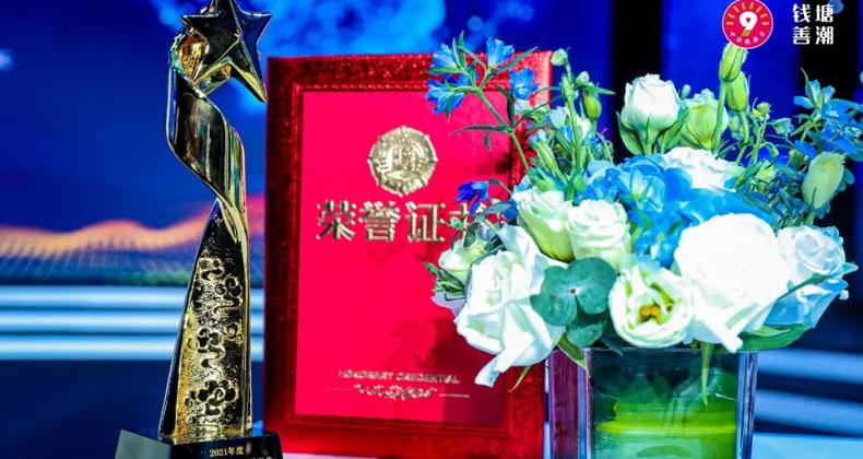 """""""2021年度杭州市慈善事业发展促进工作先进个人""""慈善证书"""